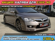 "АКЦИЯ ""ХАЛЯВА ДЛЯ HONDA CIVIC"""